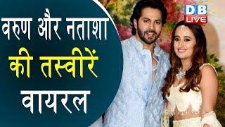 Natasha Dalal संग शादी के बंधन में बंध सकते हैं Varun Dhawan  #DBLIVE