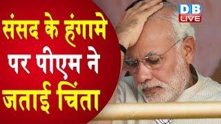 संसद के हंगामे पर PM ने जताई चिंता | पिछले सत्र में सिर्फ 8 फीसदी हुआ Rajyasabha में काम |#DBLIVE
