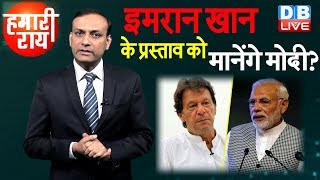 क्या Imran Khan के प्रस्ताव को मानेंगे Narendra Modi? Ind vs Pak | #HamariRai | #DBLIVE