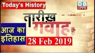 28 Feb 2019   आज का इतिहास   Today History   Tareekh Gawah Hai   Current Affairs In Hindi   #DBLIVE