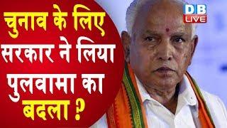 BJP नेता Yeddyurappa ने सरकार की बढ़ाई परेशानी |'वायुसेना की कार्रवाई से BJP को मिलेगा फायदा' |