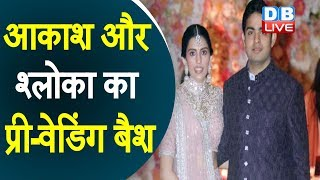 aamir khan Dance With Akash Ambani and Shloka Mehta|Pre Wedding Bash|Shahrukh Khan