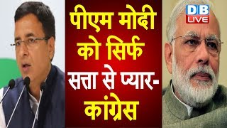 PM Modi को सिर्फ सत्ता से प्यार- Congress | PM प्रचार बंद नहीं कर रहे- Congress |#DBLIVE