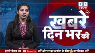 28 Feb 2019 |दिनभर की बड़ी ख़बरें | Today's News Bulletin | Hindi News India |Top News | #DBLIVE