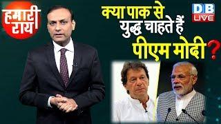 क्या Pakistan से रिश्ते सुधारना नहीं चाहते हैं PM Modi? Ind vs Pak | #HamariRai | #DBLIVE