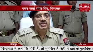 मिर्जापुर //- पुलिस ने इंदिरा आवास में घोटाले कर पैसे का गंबन करने वाले अपराधी रमेश को गिरफ्तार किया