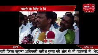 बस्ती //-कांग्रेस के राज किशोर सिंह ने नामांकन भरा बीजेपी के हरीश द्धिवेदी  को बताया डमी कैंडिडेट