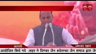कालपी //- राजनाथ सिंह ने कहा सपा बसपा कांग्रेस का प्रदेश को बर्बाद करने में सबसे बड़ा योगदान रहा