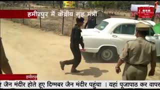 हमीरपुर //-  राजनाथ सिंह ने चुनावी जनसभा को सम्बोधित किया