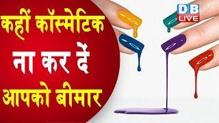 जानिए Cosmetics के नुकसान | Benefits, Uses, Price, Side Effects |Original or Fake Cosmetics Products