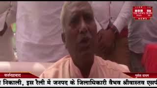 फर्रुखाबाद //- भाजपा सांसद मुकेश राजपूत के समर्थन में योगी आदित्यनाथ किया  जनसभा का आयोजन किया