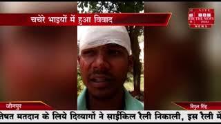 जौनपुर //- एक ही परिवार के दो चचेरे भाइयों में मछली मारने के लिए विवाद हो गया