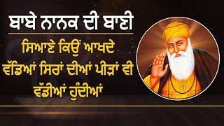 Special: 550वें साल का हर दिन Guru Nanak Dev ji के साथ | EP: 65