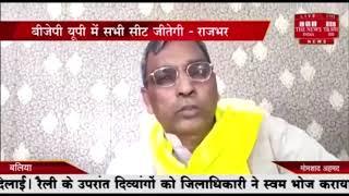 बलिया //- मंत्री ओमप्रकाश राजभर ने कहा  बीजेपी यूपी में 80 मे से 80 सीट जितने जा रही है