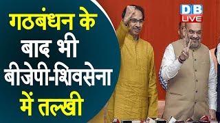 गठबंधन के बाद भी BJP Shivsena में तल्खी | सीट शेयरिंग को लेकर दोनों पार्टियों में ठनी |