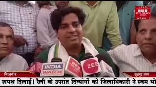 बिजनौर //- कॉंग्रेस नेता नवजोत सिंह सिद्धू ने चुनावी जनसभा को संबोधित किया
