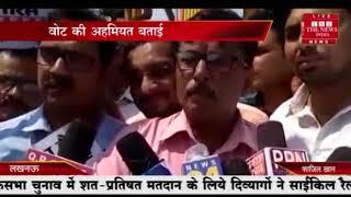 """लखनऊ //- आल इन्डियन रिपोर्टर्स एसोसिएशन """"आईरा"""" ने निकाली मतदाता जागरुकता रैली"""