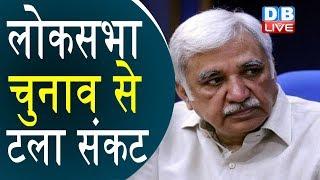 Loksabha election से टला संकट | तय समय पर होंगे Loksabha election  |#DBLIVE
