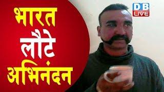 भारत लौटे अभिनंदन , Abhinandan came back to India through Wagah border from Pakistan | #DBLIVE