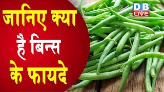बीन्स खाने के फायदे , benefits of french beans | green beans health benefits | #HealthLive
