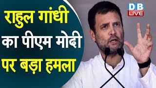 rahul gandhi in jharkhand |Rahul का PM Modi पर बड़ा हमला | 'आदिवासियों के साथ अन्याय करती है सरकार |