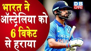 India vs Australia 1st  odi 2019 Highlights | India beat Australia in 1st ODI |#SportsLIVE | #DBLIVE
