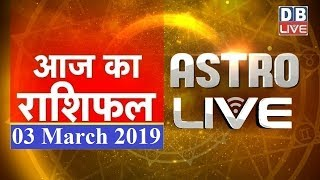 3 March 2019 | आज का राशिफल | Today Astrology | Today Rashifal in Hindi | #AstroLive | #DBLIVE