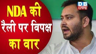 NDA की रैली पर विपक्ष का वार | PM Modi और Nitish Kumar पर Tejashwi Yadav का तंज | Bihar news