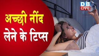 Tips for Better SLEEP,अच्छी नींद के आसान तरीके|Best Sleeping Tips in Hindi | Sleeping Tips & Tricks