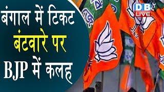 West Bengal में टिकट बंटवारे पर BJP में कलह   #DBLIVE