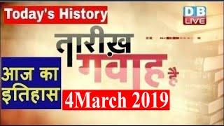 4 March 2019 | आज का इतिहास | Today History | Tareekh Gawah Hai | Current Affairs In Hindi |#DBLIVE