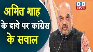 Amit Shah के दावे पर Congress के सवाल | वायुसेना की कार्रवाई में 250 आतंकी ढेर- शाह |#DBLIVE