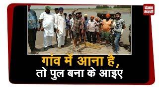 आखिर क्यों 7 गांवों ने किया लोकसभा चुनावों को बहिष्कार?