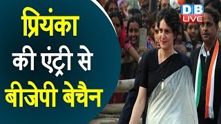 Priyanka Gandhi की एंट्री से बीजेपी बेचैन | priyanka gandhi latest news | bjp news