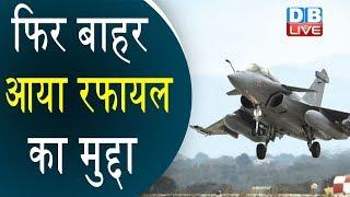 'विपक्ष को सेना की काबिलियत पर भरोसा नहीं'   रफायल के सहारे PM Modi का विपक्ष पर वार  #DBLIVE