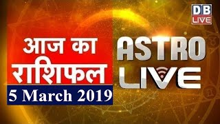 5 March 2019 | आज का राशिफल | Today Astrology | Today Rashifal in Hindi | #AstroLive | #DBLIVE