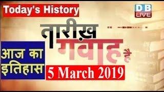 5 March 2019 | आज का इतिहास | Today History | Tareekh Gawah Hai | Current Affairs In Hindi |#DBLIVE