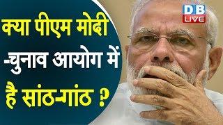 क्या PM Modi-चुनाव आयोग में है सांठ-गांठ ?|Congress ने तारीखों का ऐलान में देरी पर उठाए सवाल