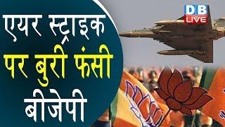 Pulwama पर बुरी फंसी BJP | Digvijaya Singh के बयान पर V.K. Singh का पलटवार | Pulwama news