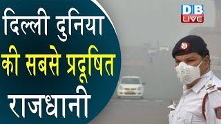 Delhi दुनिया की सबसे प्रदूषित राजधानी | NCR के सभी शहरों में सांस लेना हुआ मुश्किल |#DBLIVE