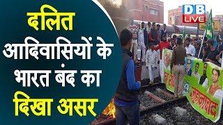 5 मार्च भारत बंद का असर | प्रदर्शनकारियों ने किया रेल का चक्का जाम | Bihar News | Bharat Bandh