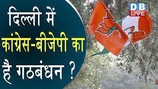 Delhi में Congress -BJP का है गठबंधन ? गठबंधन ना करने पर Congress पर भड़की आप |#DBLIVE