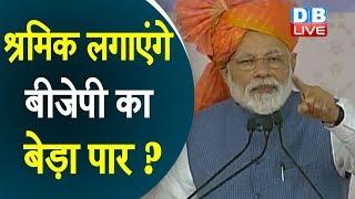 श्रमिक लगाएंगे बीजेपी का बेड़ा पार ? PM Modi in Gujarat |#DBLIVE