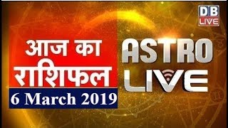 6 March 2019 | आज का राशिफल | Today Astrology | Today Rashifal in Hindi | #AstroLive | #DBLIVE