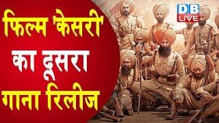 Ajj Singh Garjega Teaser Out now Kesari songs Akshay Kumar & Parineeti Chopra | Kesari songs