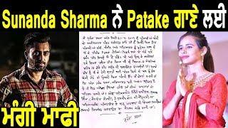 Sunanda Sharma ਦੇ ਹੱਕ 'ਚ ਉਤਰਿਆ Sharry Maan | Patake Song Controversy  | Dainik Savera