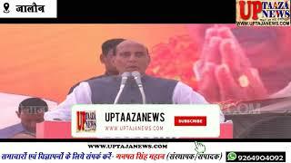 सपा बसपा कांग्रेस का देश को बर्बाद करने में सबसे बडा योगदान   कालपी में राजनाथ सिंह