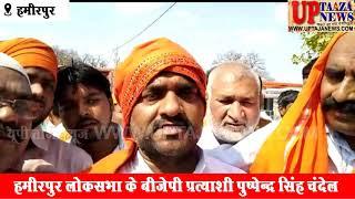 हमीरपुर में भाजपा प्रत्याशी के समर्थन में गृहमंत्री राजनाथ सिंह ने किया जनसभा को सम्बोधित