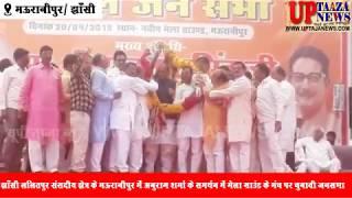 मऊरानीपुर में राजनाथ सिंह ने की झांसी लोकसभा से भाजपा प्रत्याशी के समर्थन में जनसभा