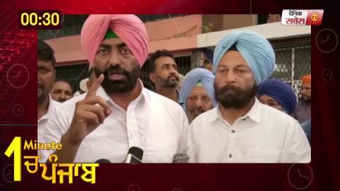 Video- 1 Minute में देखिए पूरे Punjab का हाल. 22.4.2019